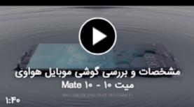 هواوی میت ۱۰ - mate 10 huawei