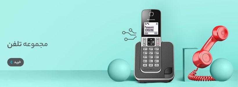 فروشگاه اینترنتی تلفن