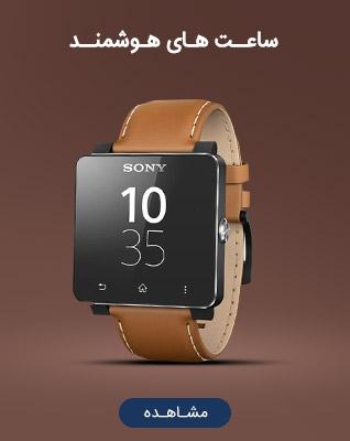 جدیدترین ساعت هوشمند