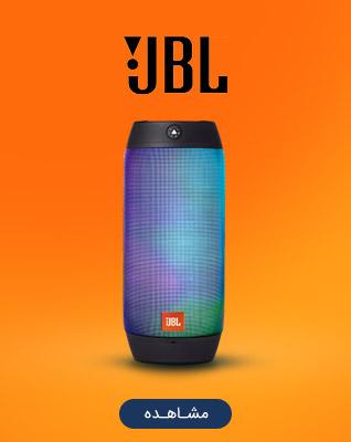 اسپیکر jbl