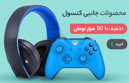 کنسول بازی نینتندو - سونی پلی استیشن - کینکت ایکس باکس 360 مایکروسافت - Microsoft Xbox 360 Kinect Gaming Console